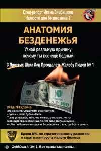 Книга о деньгах