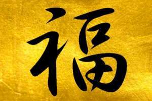 Японский иероглиф на удачу