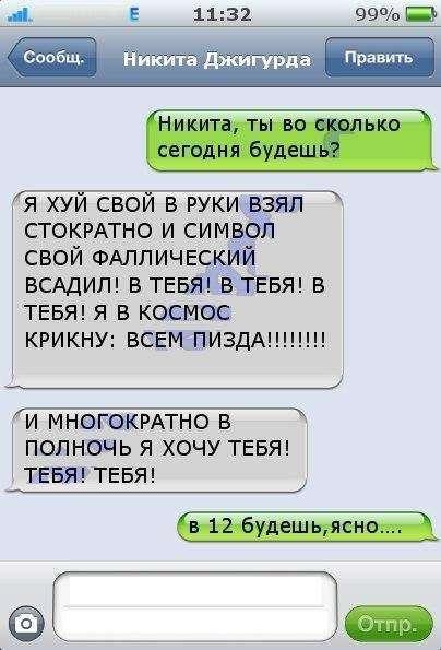 Смішні СМС-листування (41 фото)