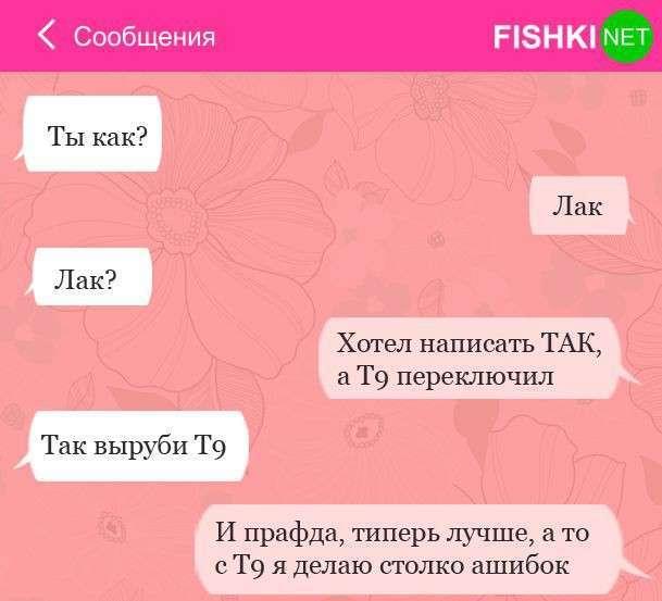 13 СМС з прикрими помилками T9 (13 фото)