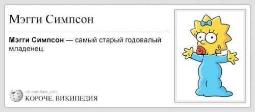 Коротше, Вікіпедія (38 фото)