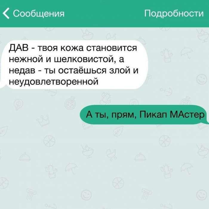 Прикольні СМС-ки (23 фото)