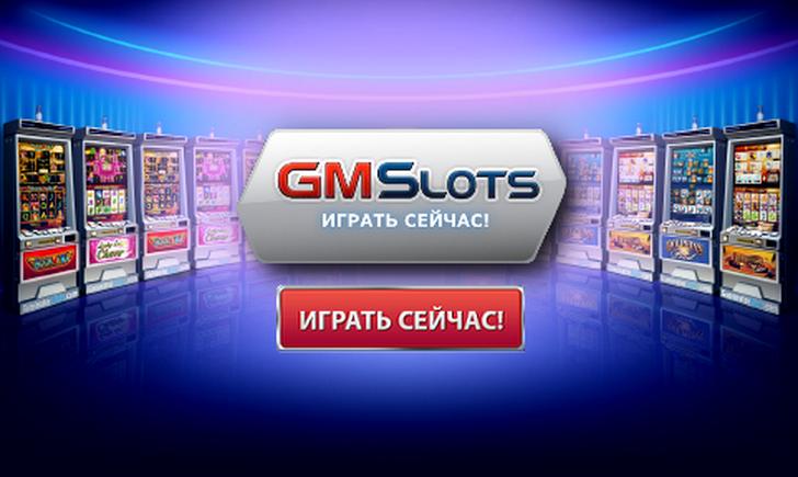 казино GMSlots бонусы